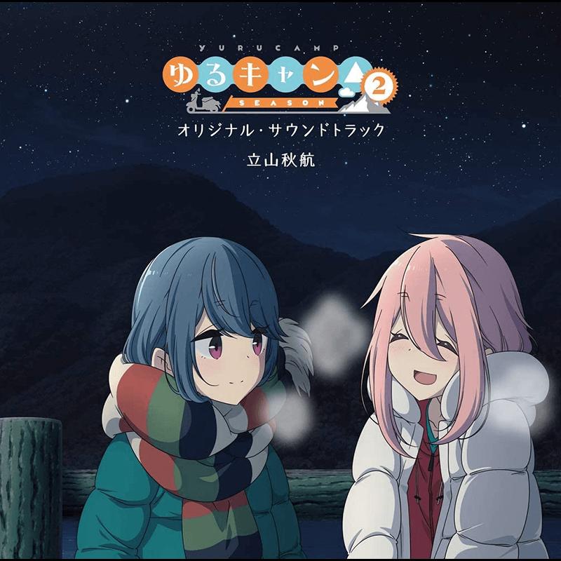 『ゆるキャン△ SEASON2』オリジナル・サウンドトラック