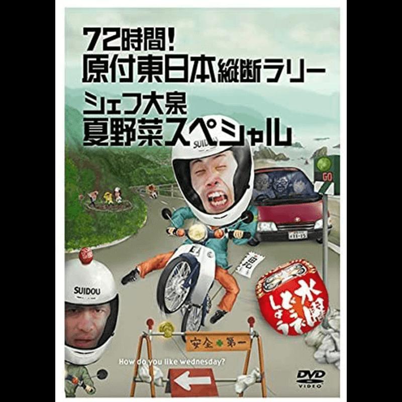 水曜どうでしょう 第16弾 72時間! 原付東日本縦断ラリー/シェフ大泉 夏野菜スペシャル