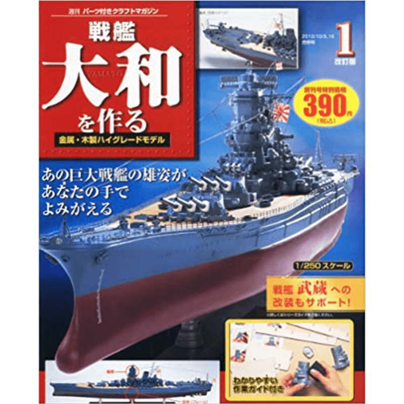 1/250戦艦大和 ダイキャストモデル 全巻セット