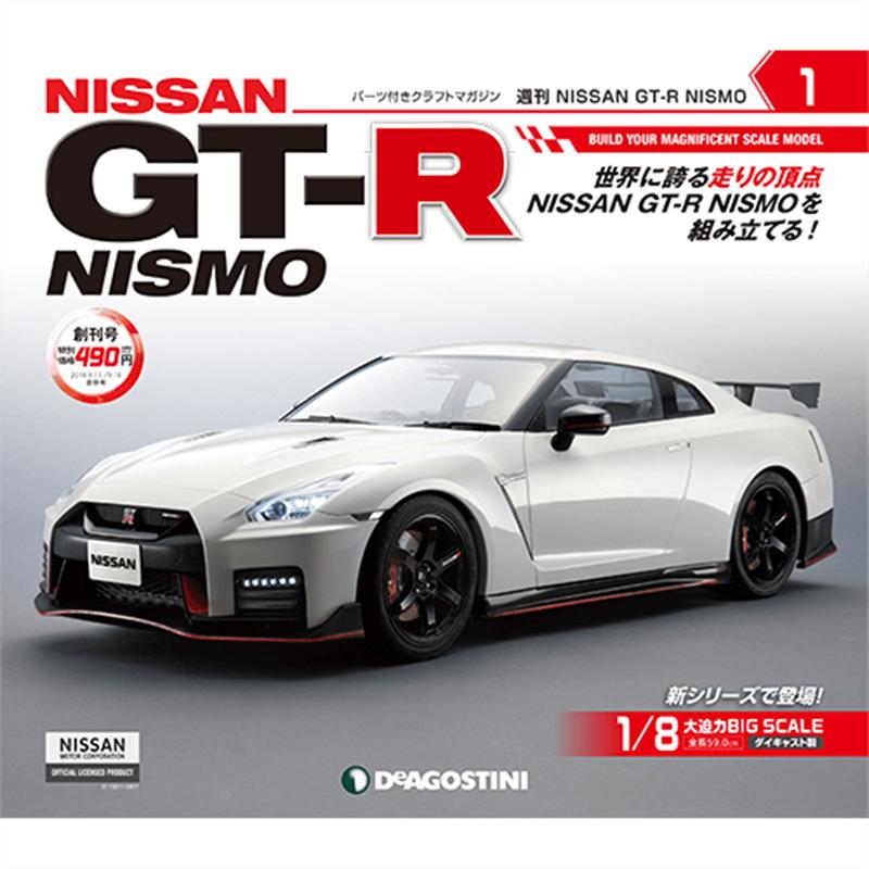 1/8 日産 GT-R NISMO ニスモ 全巻セット