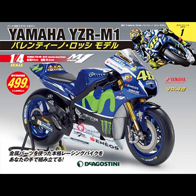1/4 YAMAHA YZR-M1 バレンティーノ・ロッシ モデル 全巻セット