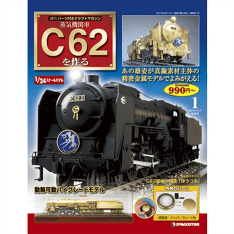 蒸気機関車C62を作る 全巻セット