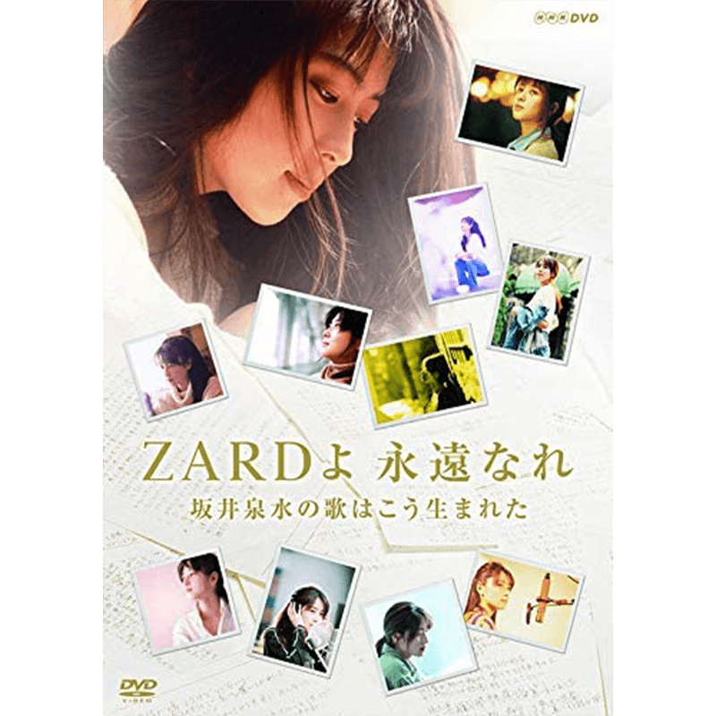 ZARD 30周年記念 NHK BSプレミアム 番組特別編集版 『ZARDよ 永遠なれ 坂井泉水の歌はこう生まれた』