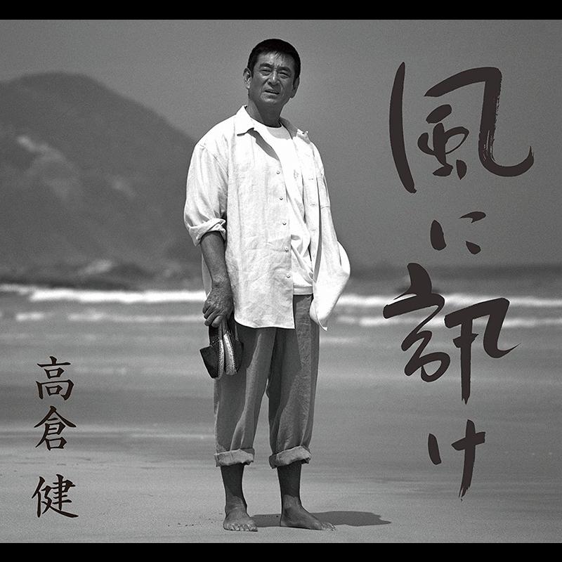 風に訊け -映画俳優・高倉 健 歌の世界-