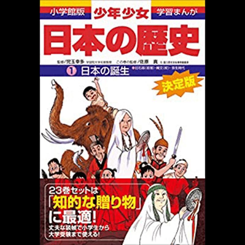 学習まんが少年少女 日本の歴史 全24巻セット