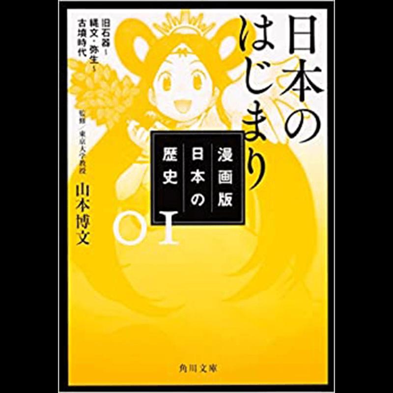 漫画版 日本の歴史文庫セット