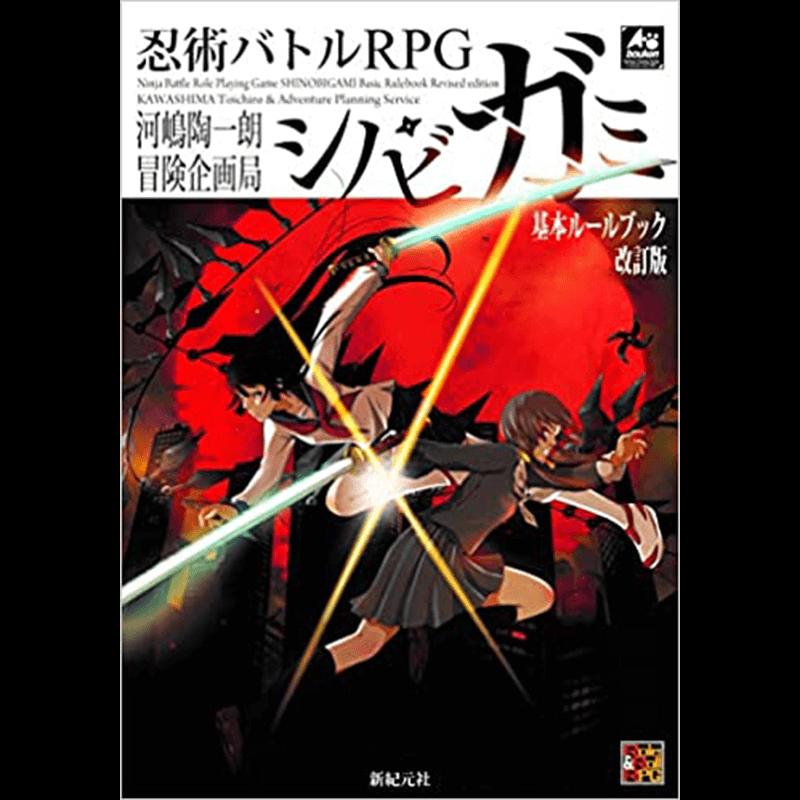 忍術バトルRPG シノビガミ 基本ルールブック 改訂版