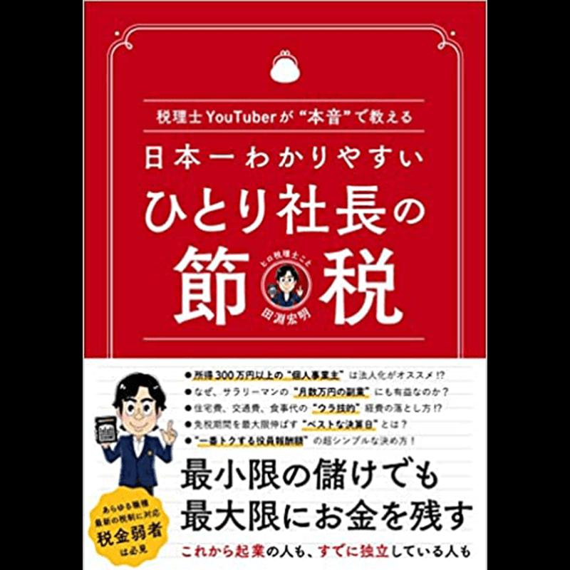 """日本一わかりやすい ひとり社長の節税 〜税理士YouTuberが""""本音"""