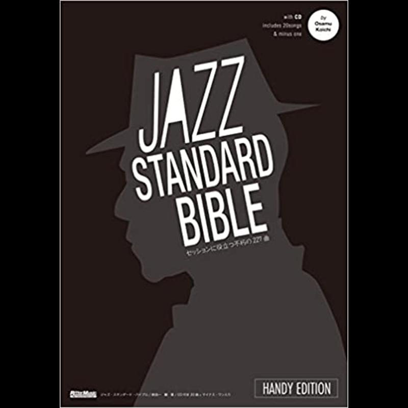 ジャズ・スタンダード・バイブル ハンディ版 セッションに役立つ不朽の227曲