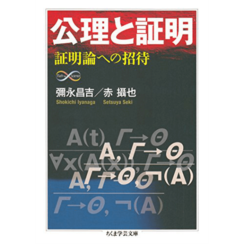 公理と証明 ──証明論への招待 Math&Science