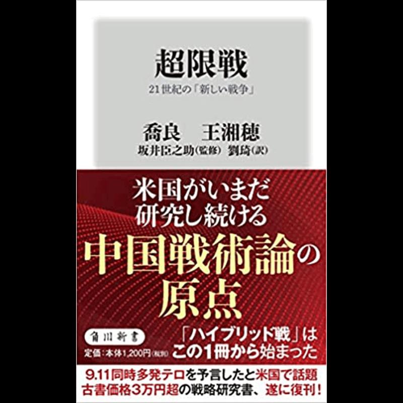 超限戦 21世紀の「新しい戦争」