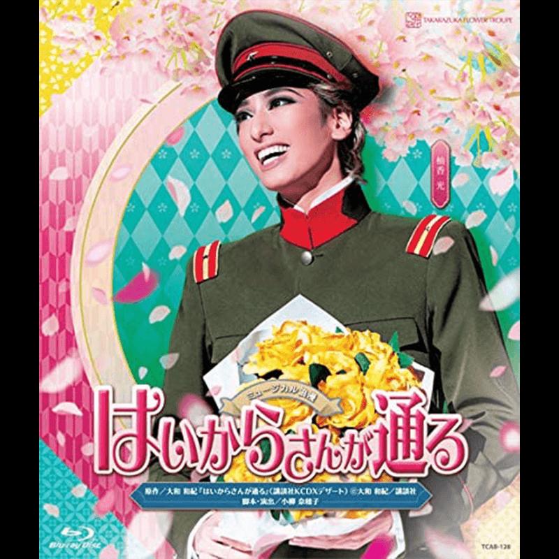花組宝塚大劇場公演 ミュージカル浪漫 『はいからさんが通る』