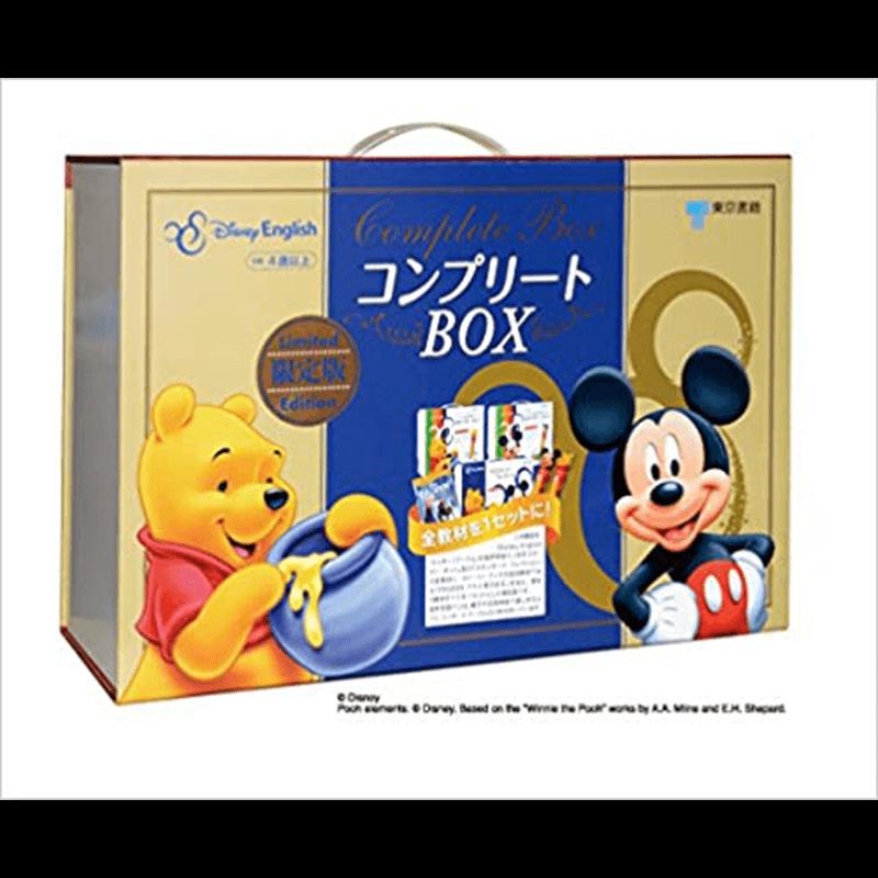 ディズニー・イングリッシュ・コンプリートBOX