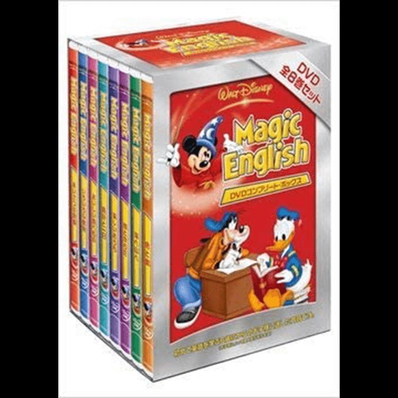 ディズニー 英語教材 マジック・イングリッシュ DVDコンプリート・ボックス
