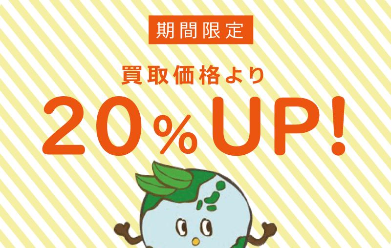 <期間限定>買取金額20%UPキャンペーン
