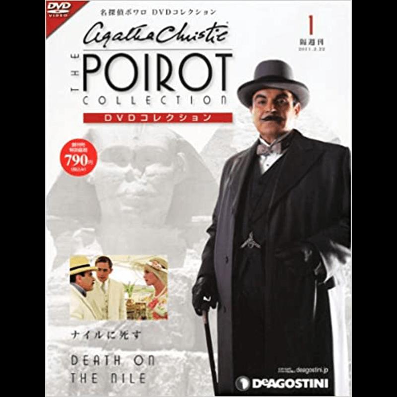 デアゴスティーニ隔週刊名探偵ポワロDVDコレクション全65号