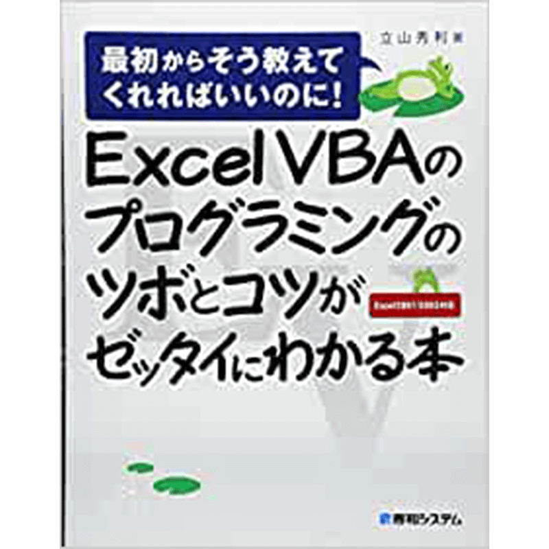 ExcelVBAのプログラミングのツボとコツがゼッタイにわかる本最初からそう教えてくれればいいのに!+できるExcelグラフもっと伝わる!魅せる!グラフ技マスターブック