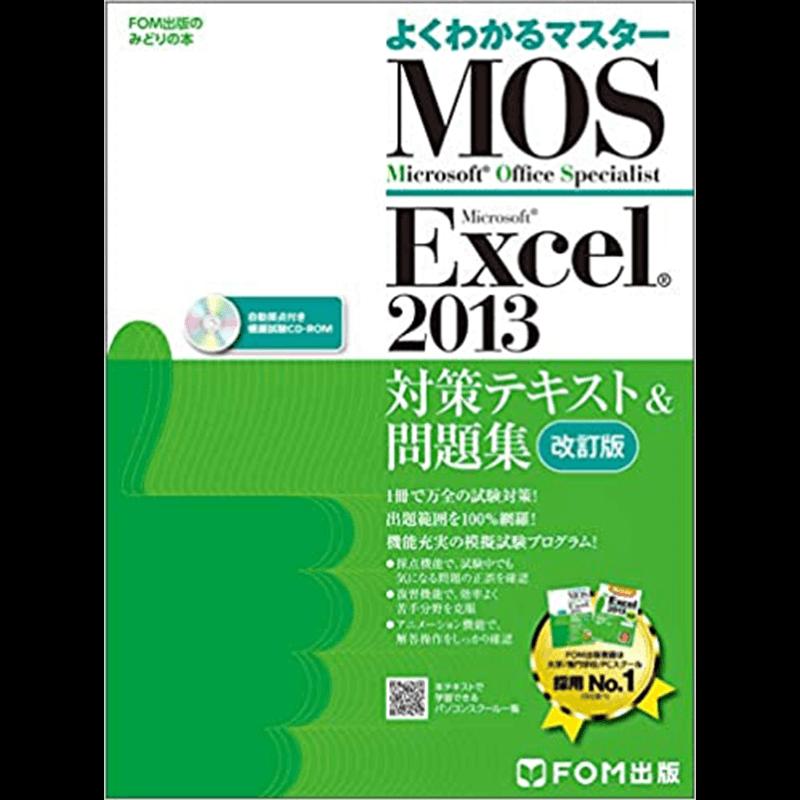 よくわかるMicrosoftWord2013&Excel2013&PowerPoint2013FOM出版+外資系コンサルが実践する資料作成の基本パワーポイント、ワード、エクセルを使い分けて「伝える」→「動かす」王道70