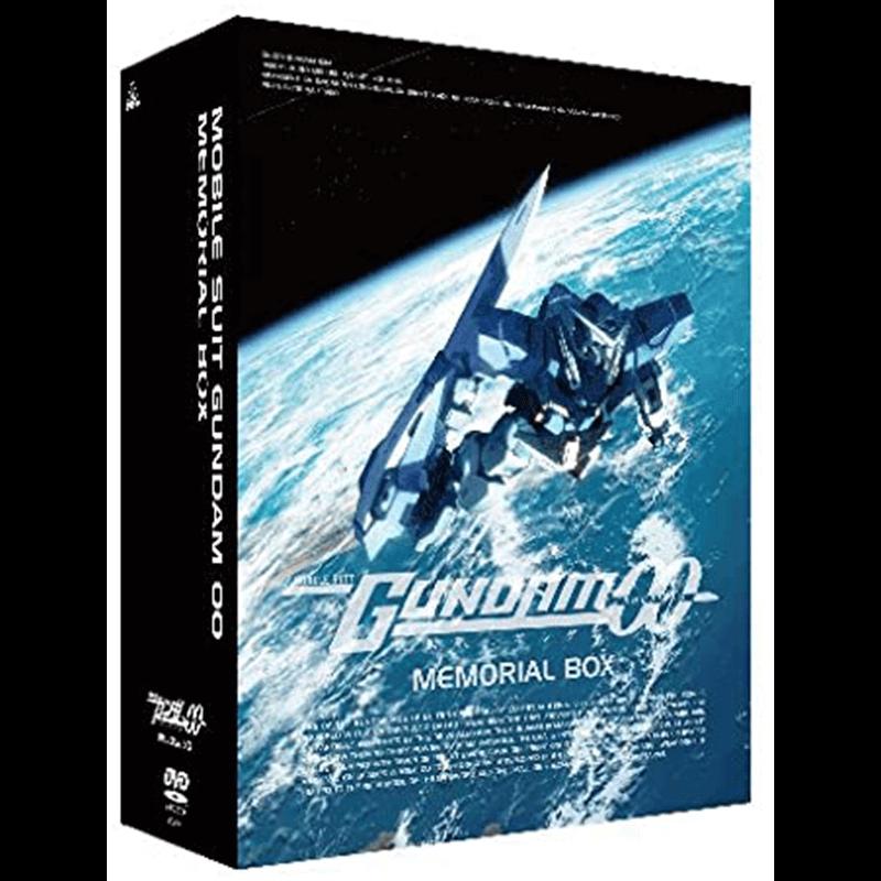 機動戦士ガンダム00MEMORIALBOX初回限定生産