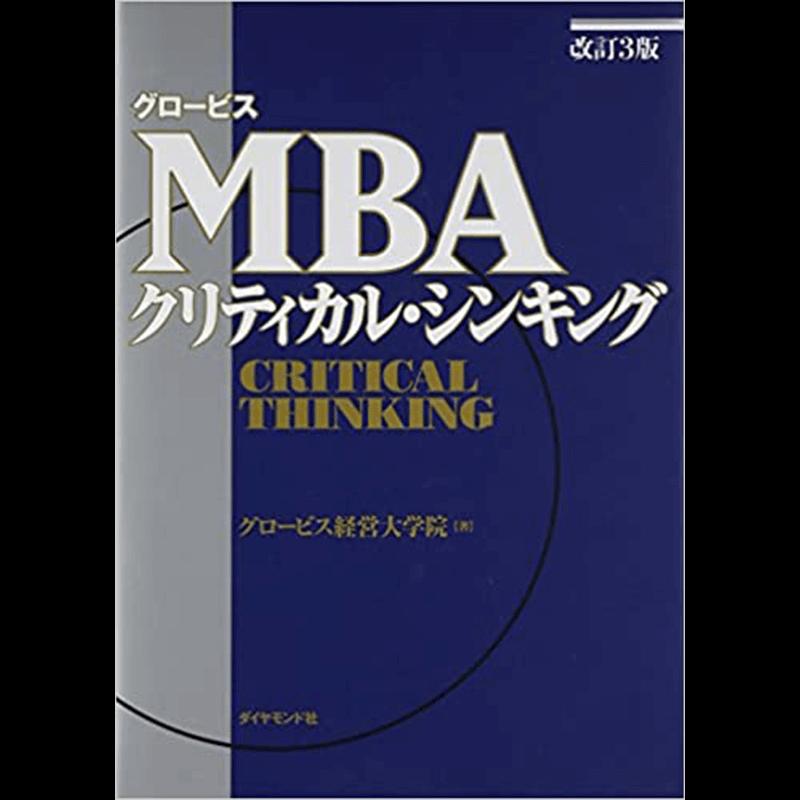 改訂3版グロービスMBAクリティカル・シンキング+改訂3版グロービスMBAマーケティンググロービス経営大学院