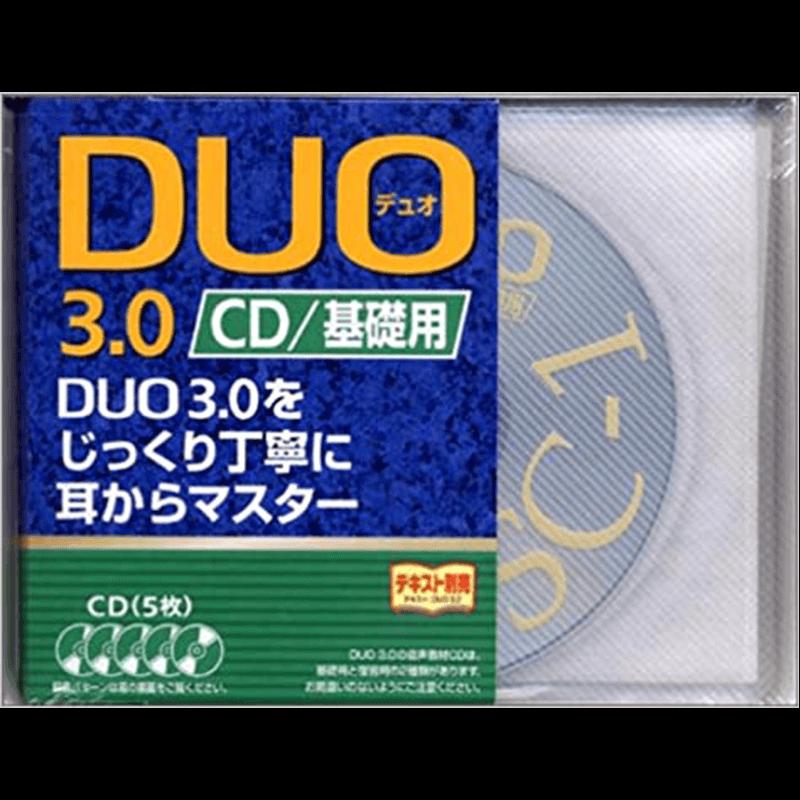 DUO3.0CD基礎用+DUO3.0CD復習用アイシーピー