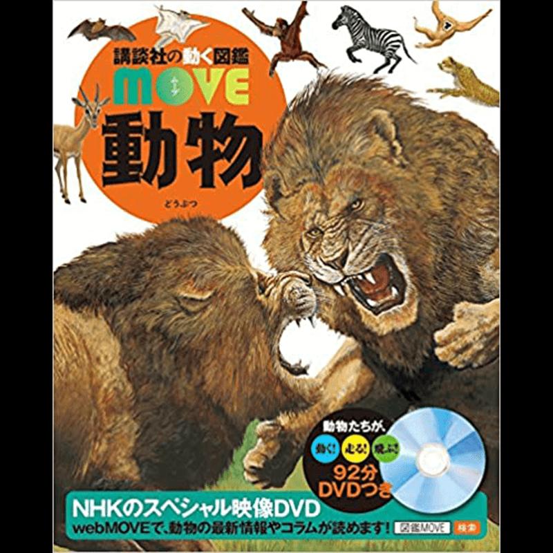 DVD付動物+DVD付魚講談社の動く図鑑MOVE
