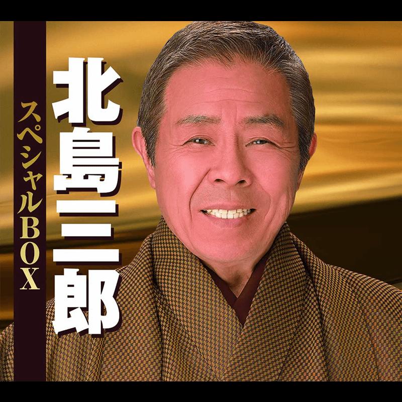 北島三郎スペシャルBOX
