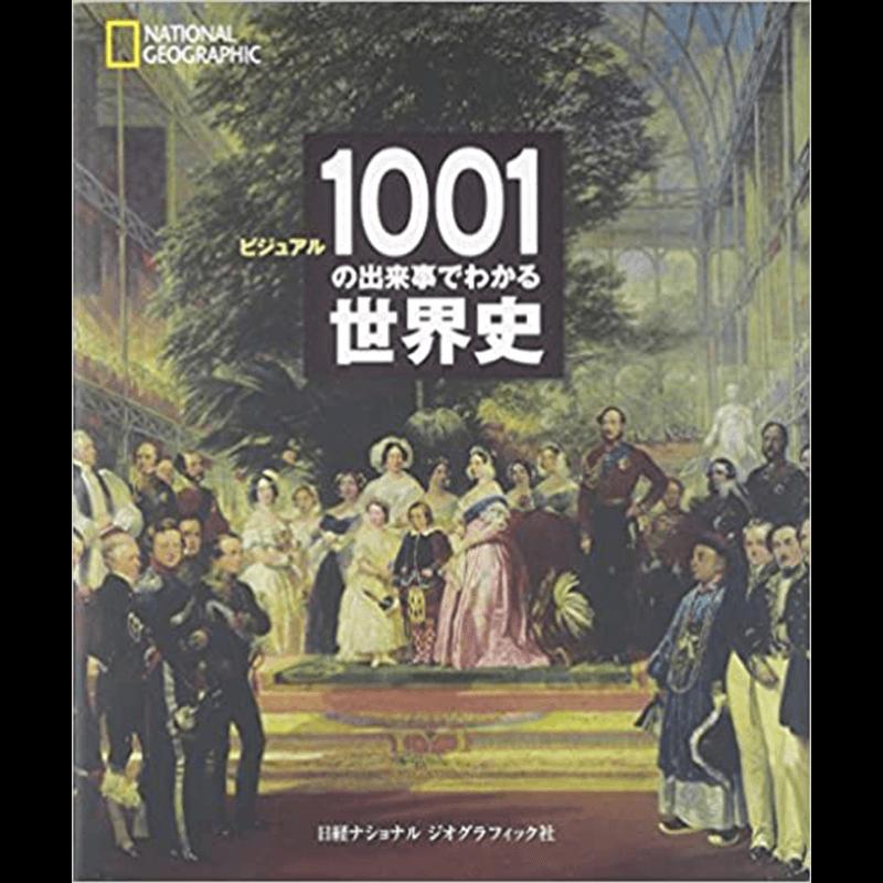 ビジュアル1001の出来事でわかる世界史+図説ヴィクトリア朝百貨事典