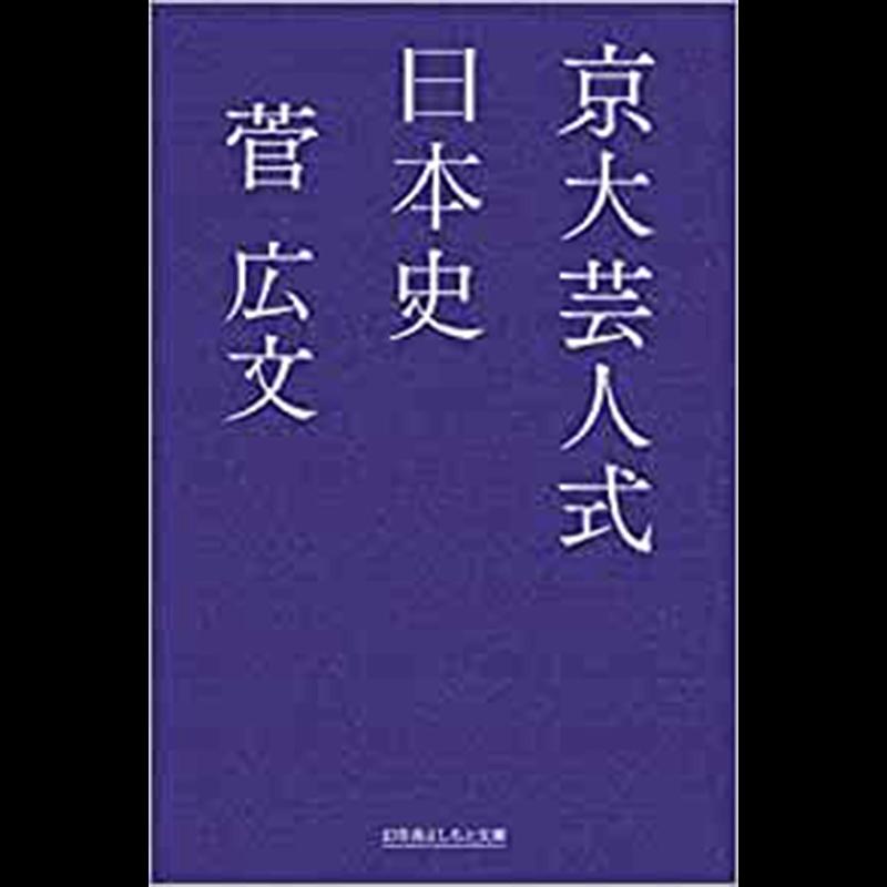 京大芸人式日本史菅広文