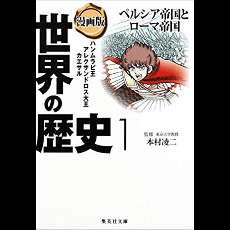 漫画版世界の歴史+漫画版日本の歴史文庫セット集英社