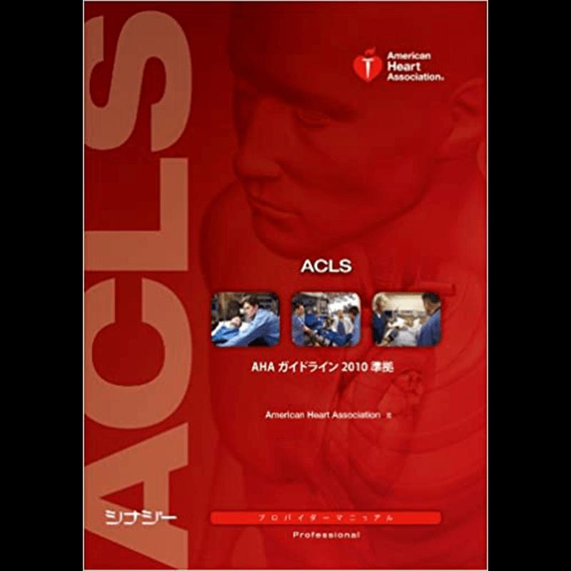 ACLSプロバイダーマニュアルAHAガイドライン2010準拠