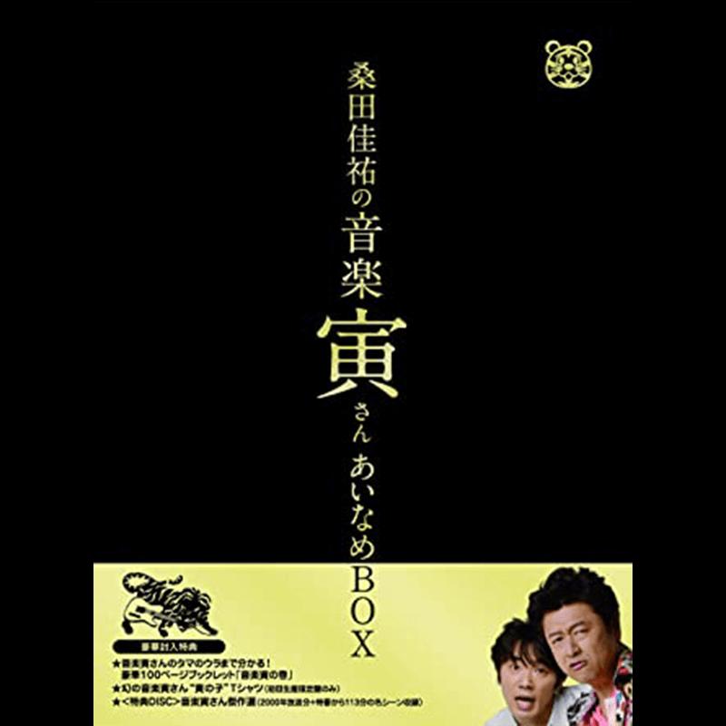 「桑田佳祐の音楽寅さん~MUSICTIGER~」あいなめBOX