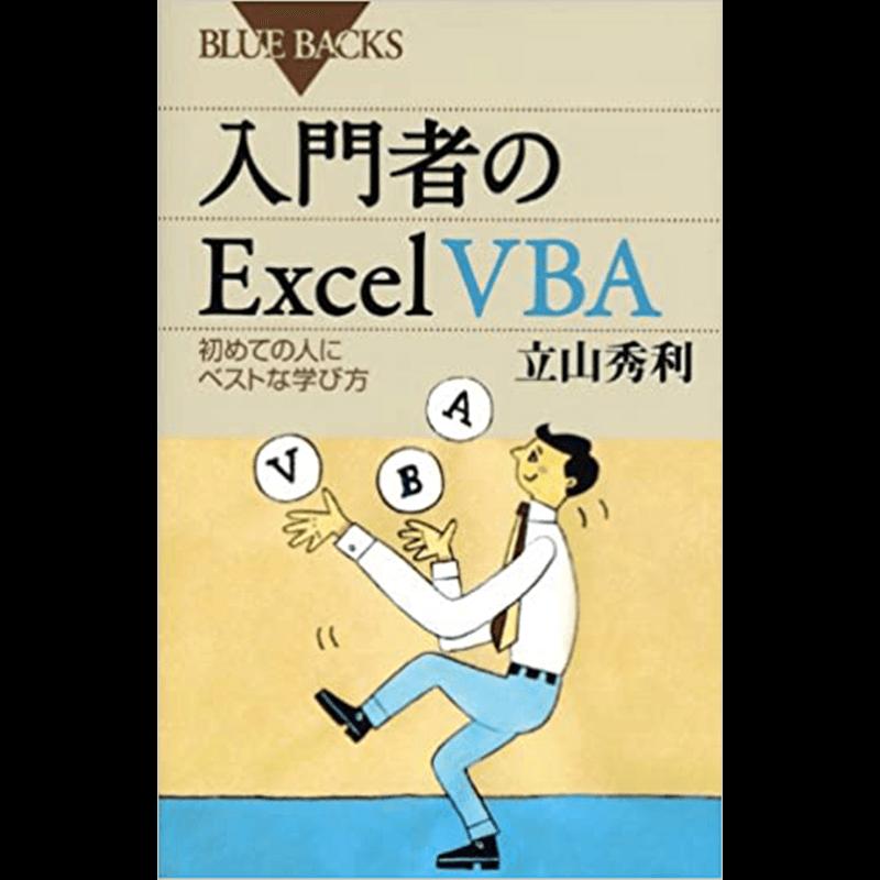 入門者のExcelVBA―初めての人にベストな学び方+実例で学ぶExcelVBAブルーバックス新書