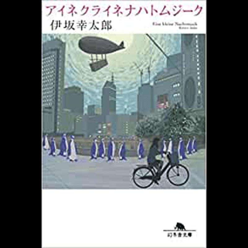 アイネクライネナハトムジーク伊坂幸太郎+恋肌桜木紫乃