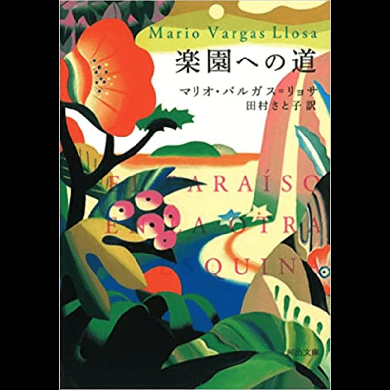 楽園への道池澤夏樹世界文学全集+はてしない物語エンデの傑作ファンタジー