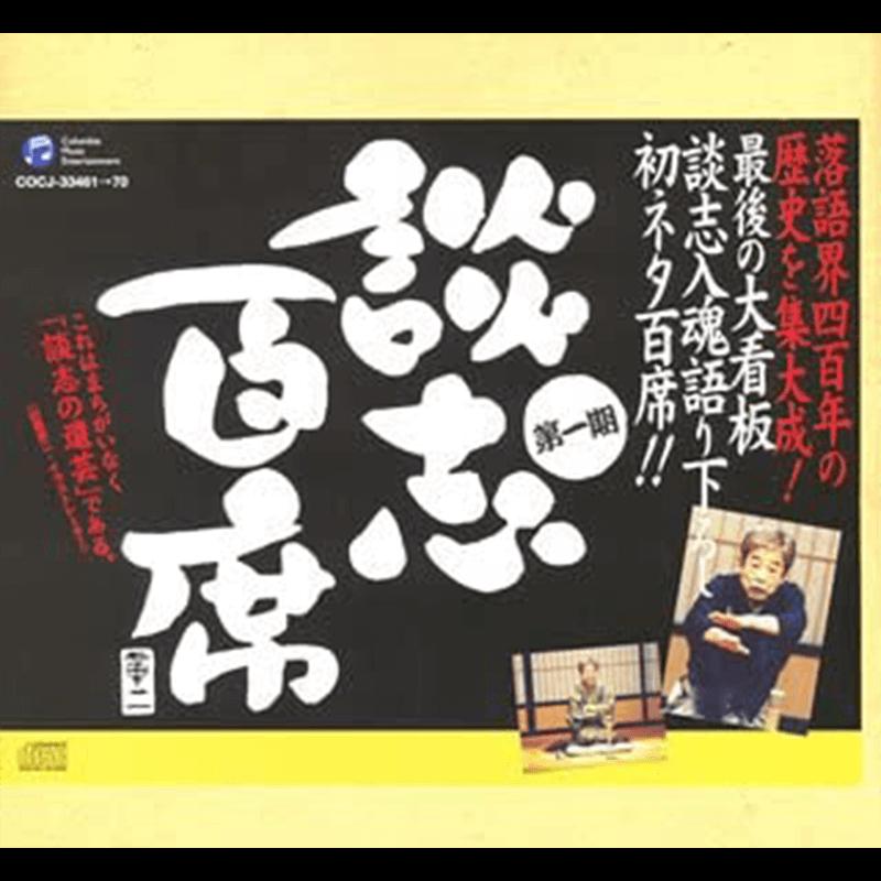 立川談志「談志百席」古典落語CD-BOX第一期