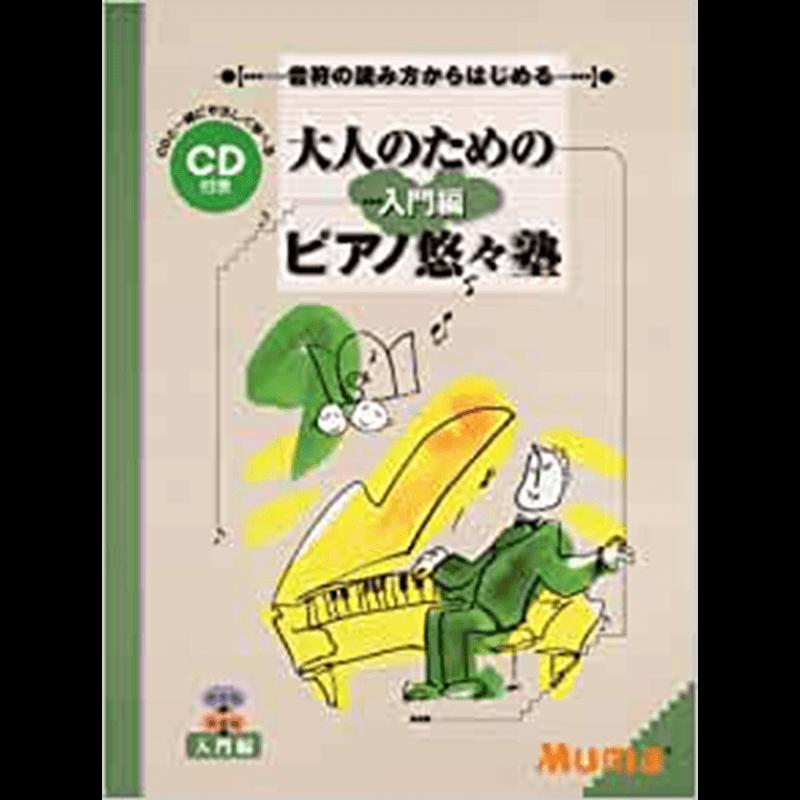 音符の読み方からはじめる大人のためのピアノ悠々塾入門編CD付+はじめからひとりで学べる大人のためのピアノレッスン