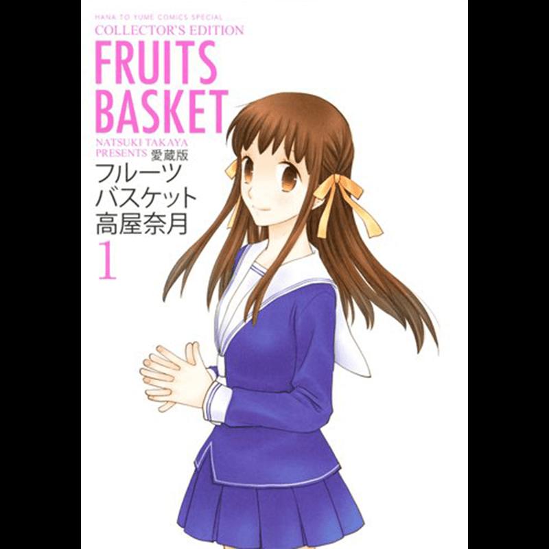 フルーツバスケット愛蔵版全12巻完結セット