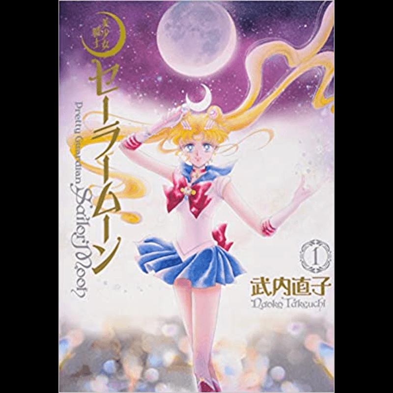 美少女戦士セーラームーン完全版全10巻セット