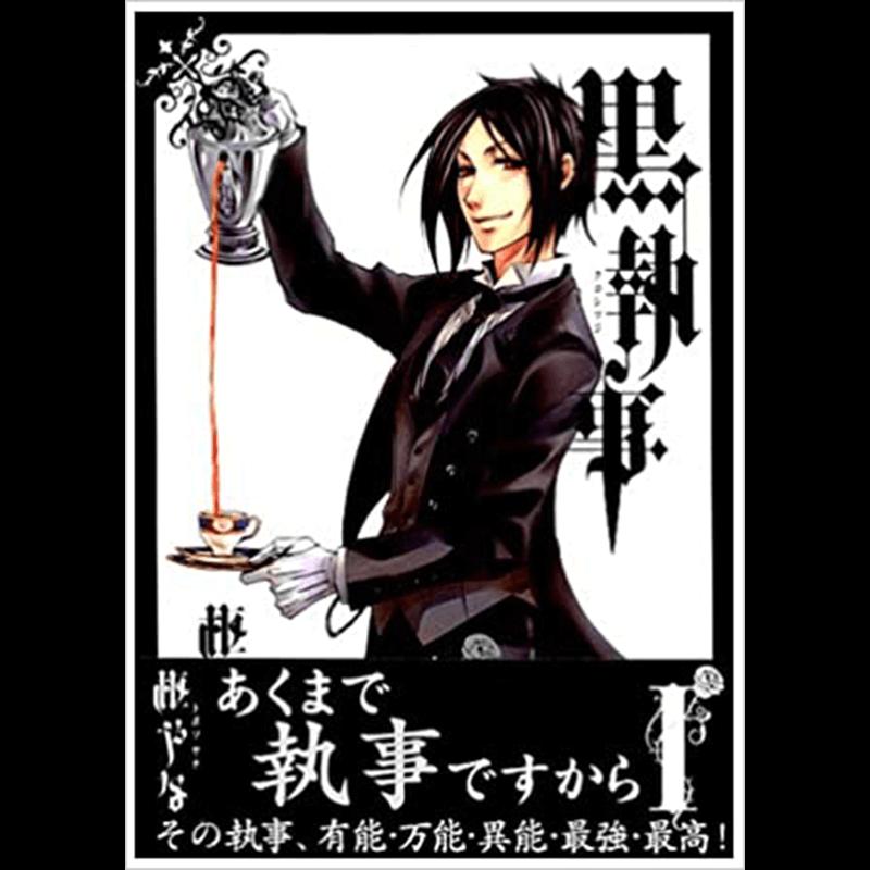 黒執事コミックセット1-21巻+マルドゥックスクランブルコミックセット1-7巻完結